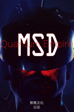 MSD:量子帝国